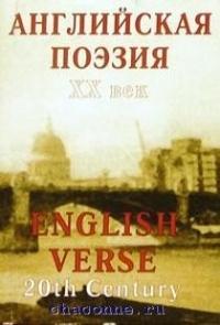 Английская поэзия ХХв